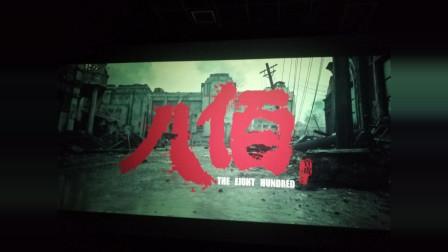 七夕挑战一个人去看《八佰》,影院复工后的第一部电影,结尾观后感