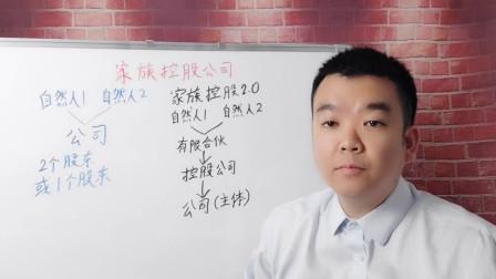 伍琳强:家族控股公司2.0,有限合伙嵌套公司,提现税收最小化