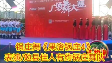 锅庄舞《果洛锅庄4》 勉县佳人有约锅庄舞队