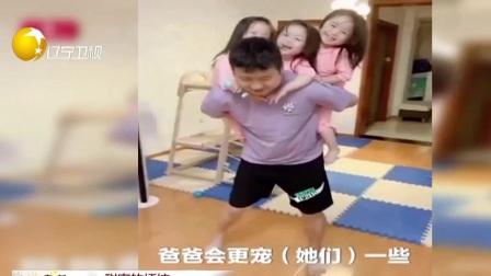 第一时间 辽宁卫视 2020 甜蜜的烦恼:奶爸流水线式带三胞胎女儿