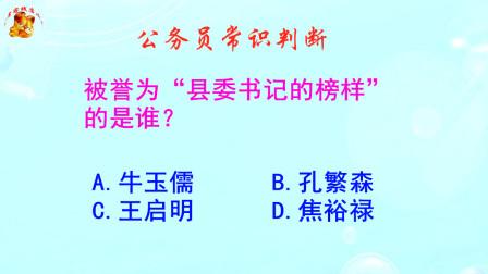 公务员常识判断, 县委的榜样指的是谁?难倒了学霸