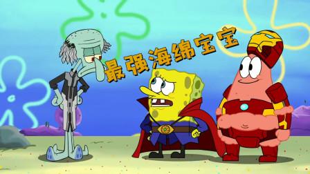 四川方言:海绵宝宝用口水做汉堡?结局沙雕笑得肚儿痛