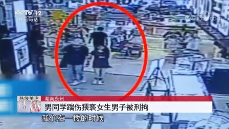 湖南永州 男同学踹伤猥亵女生男子被