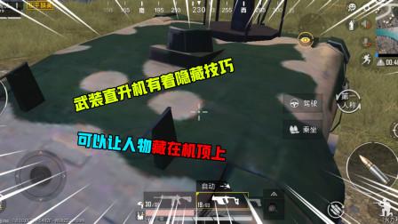 和平精英揭秘:武装直升机有着隐藏技巧,可以让人物藏在机顶上