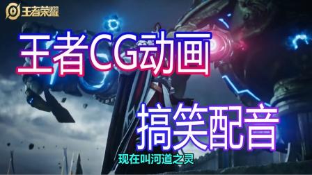 王者荣耀:王者荣耀CG动画搞笑配音
