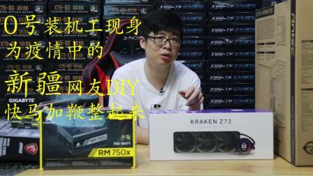 疫情之下,新疆粉丝不惜成本,定制万元斗地主电脑,9900KF走起