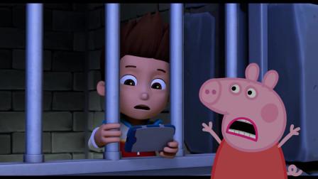 小猪佩奇和汪汪队立大功莱德