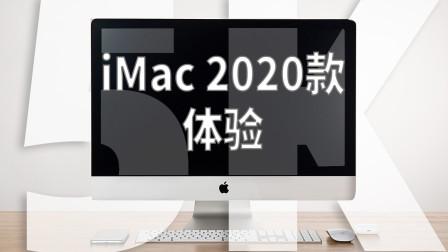 iMac 2020款体验:买屏幕送主机?不愧是苹果!