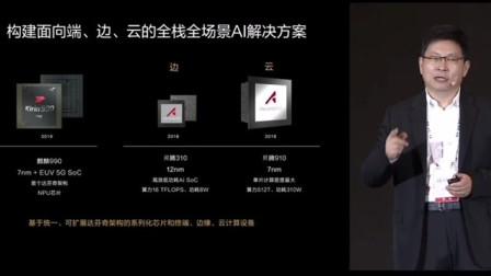 余承东:华为 Mate 40 搭载麒麟 9000 芯片,将成最后一代麒麟高端芯片