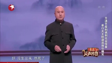 方清平有史以来最强讽刺脱口秀,被春晚,震撼全场!