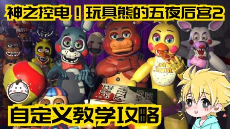 神之控电!玩具熊的五夜后宫2自定义新玩具攻略解说