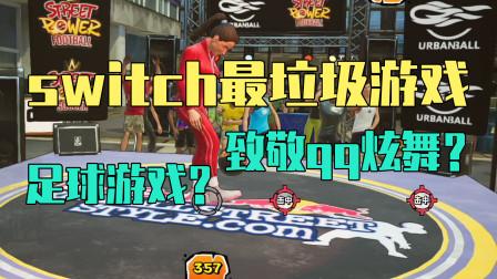 【π】switch上最垃圾的游戏,居然致敬qq炫舞?