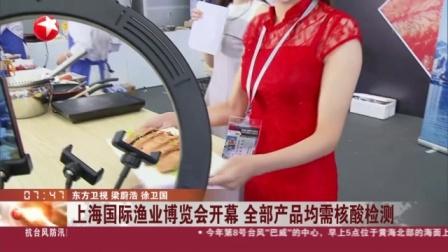 视频|上海国际渔业博览会开幕 全部产品均需核酸检测