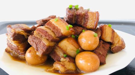 家常版红烧肉的做法,肥而不腻,入口即化,没有猪腥味,好吃过瘾
