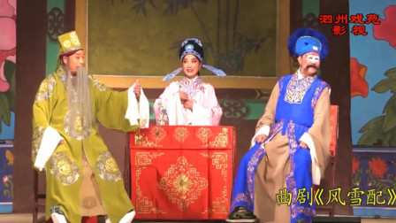 曲剧《风雪配》全场戏第2集 刘艳丽杨帅学主演 许二强老师摄制