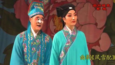 曲剧《风雪配》全场戏第4集 刘艳丽杨帅学主演 许二强老师摄制