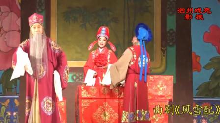 曲剧《风雪配》全场戏第6集 刘艳丽杨帅学主演 许二强老师摄制