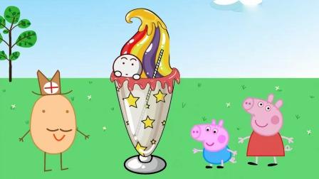 佩奇乔治救出掉进泥坑的土豆先生,得到了超大冰淇淋奖励