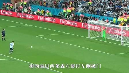 2014年巴西世界杯:阿根廷离大力神杯又近了一步,梅西 罗梅罗(上)