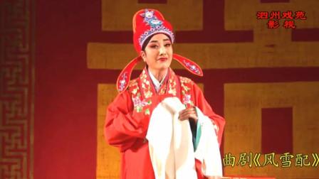 曲剧《风雪配》全场戏第8集 刘艳丽杨帅学主演 许二强老师摄制