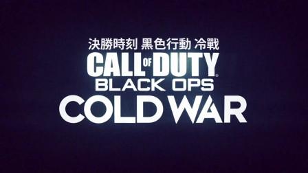 《使命召唤黑色行动:冷战》中文预告,11月13日发售