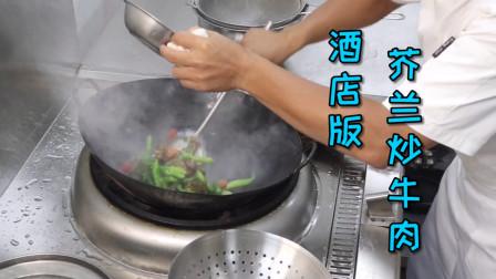 """有别于家庭传统做法的""""芥兰炒牛肉"""",这样做出来会更加的香"""