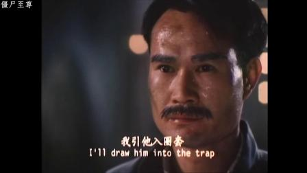 【林正英】英叔电影猪队友排行榜蠢徒弟打僵尸不行专业拖后腿