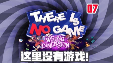 【白乐天】《There is no game》07不要点进来!这里没有游戏!