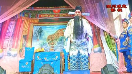 豫剧《斩八郎》全场戏第1集  方城县实验豫剧团演唱