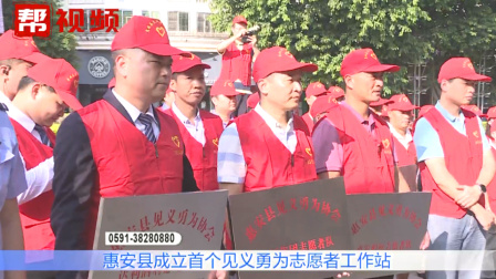 见义勇为,匡扶正义,泉州惠安成立首个见义勇为志愿者工作站!