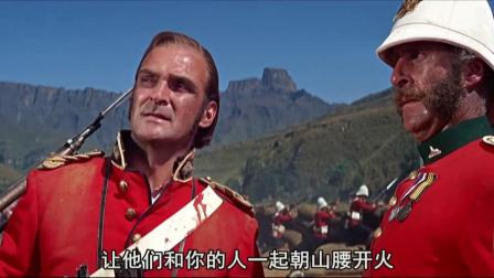 经典战争片祖鲁人连绵不断猛攻,疯狂地英军要塞