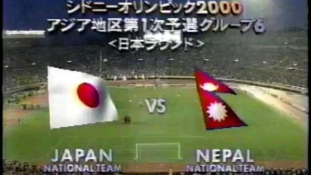 日本 vs 尼泊尔 悉尼奥运会足球亚洲区预选赛
