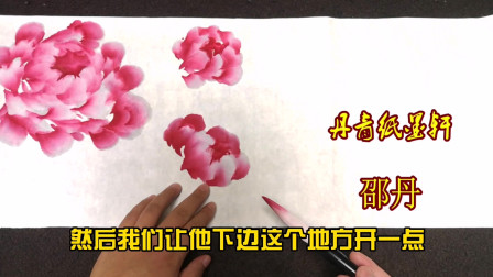 丹青纸墨轩:跟邵老师学画国画牡丹,多种画法,简单好学,好看灵动