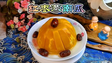 """软糯香甜的""""红枣蒸南瓜"""",营养丰富,健脾养胃,常吃身体好"""