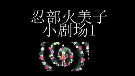 神龙斗士 萌神火美子的小日常1