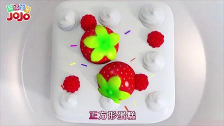 《超级宝贝JOJO》教你做小蛋糕,我会做正方形草莓蛋糕喔