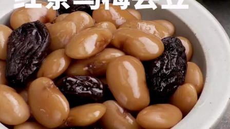 香甜软糯~红茶乌梅芸豆
