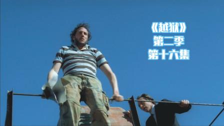 《越狱》第二季第十六集,马宏抓到精神病大海,并让大海领了盒饭