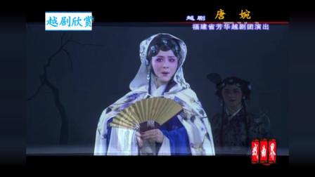 越剧《唐婉》 郑全 福建芳华越剧团
