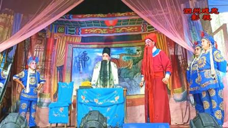 豫剧《斩八郎》全场戏第2集  方城县实验豫剧团演唱