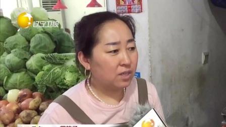 第一时间 辽宁卫视 2020 菜篮子:沈阳蔬菜价格看涨  鸡蛋身价下跌