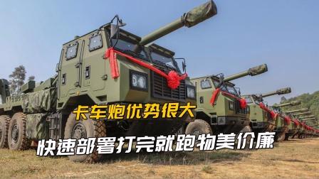 我国已有05式火炮,为何还要装备大量卡车炮?价格香到不行