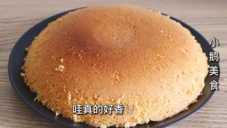 蛋糕简单做法,不用烤箱不用油,不用低筋面粉,不用鸡蛋分离