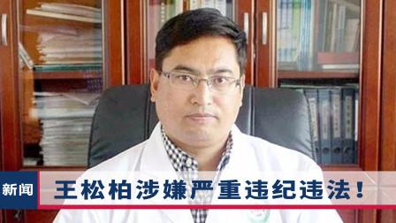 """汶川县人民医院院长!曾被联合央视拍摄的纪录片""""点名"""""""