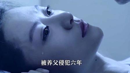 #剧情#白冰#尹正被养父侵六年4