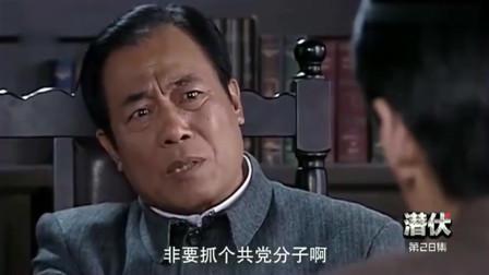 潜伏:李涯怀疑翠平是中共,想限制余则成,站长:你开玩笑呢