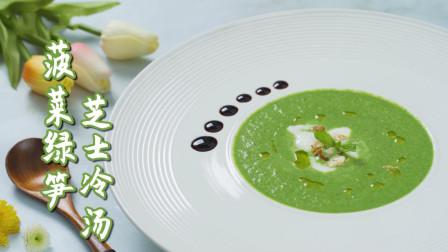 菠菜绿笋芝士冷汤,把营养喝下去吧~