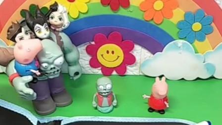 小僵尸想让僵尸爸爸画小蛋糕,小僵尸想吃真蛋糕了,佩奇该怎么把蛋糕变成真的呀