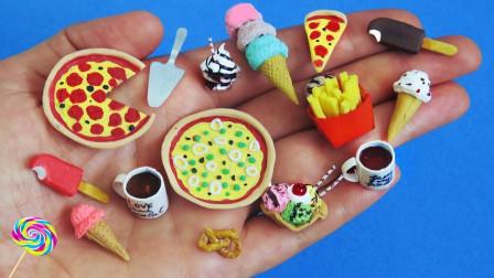 手工制作迷你食物:饼干、薯条、巧克力奇趣蛋、披萨和咖啡