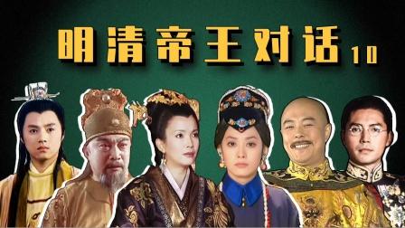 明清帝王对话(10):马皇后和孝庄的较量,武则天要来了!